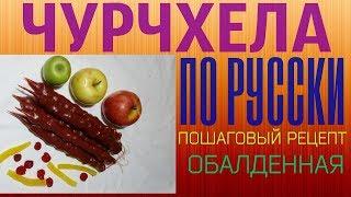 Чурчхела по русски. Пошаговый рецепт. Обалденная.