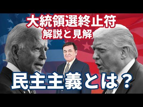 2021/01/08 大統領選終止符 リアル解説と見解