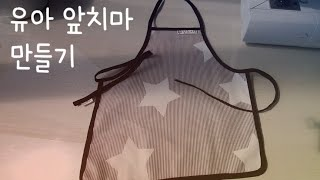 앞치마만들기, 유아앞치마, 앞치마세트, 바이어스연습 /…