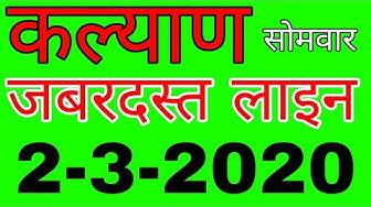 KALYAN MATKA 2/3/2020 | जबर्दस्त लाइन | Luck satta matka trick | कल्याण | Sattamatka | Kalyan