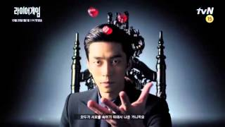 Video Liar Game (2014) Teaser - Drama Korea TV Series download MP3, 3GP, MP4, WEBM, AVI, FLV Desember 2017
