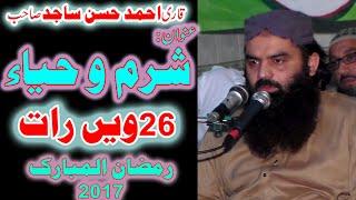Video Sharm o Haya By Qari Ahmad Hassan Sajid 21st June 2017 -- 26v Raat Ramzan Ul Mubarik 2017 download MP3, 3GP, MP4, WEBM, AVI, FLV Juli 2018