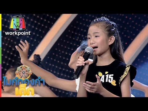 น้องบีม A15 | เพลง ดวงจันทร์ไม่มี | ไมค์ทองคำเด็ก | Semi-final | 21 ม.ค. 60 | Full HD