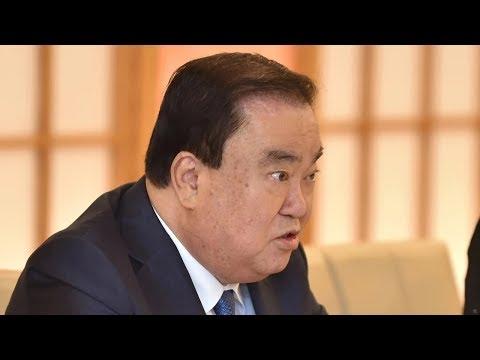 韓国・文喜相国会議長が日本に逆ギレ…「到底理解できない。日本は謝罪し続けろ」