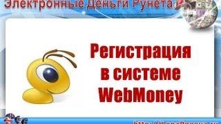 ➨ Как в системе WebMoney создать кошелек? (кипер мини)(http://platsistemy.ru/ - всё про электронные Деньги Рунета Автор Елена Попова Очень многие не знают как в платёжной..., 2014-03-27T04:01:35.000Z)