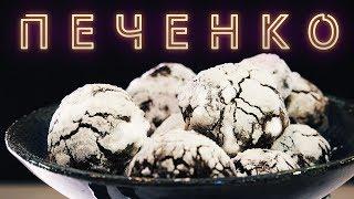 Шоколадное Печенье Снежок Бл*дЬ | Пусть так называется | #Borsch