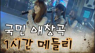 노래방 벽에 붙어있는 '최신 애창곡' #모두가 좋아하는 노래. #노래방 차트 top30 #트로트 메들리 #인기 트로트 #트로트 순위 #애창곡 #18번