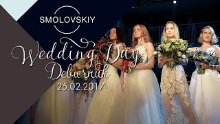 Wedding Day Девичник 2017