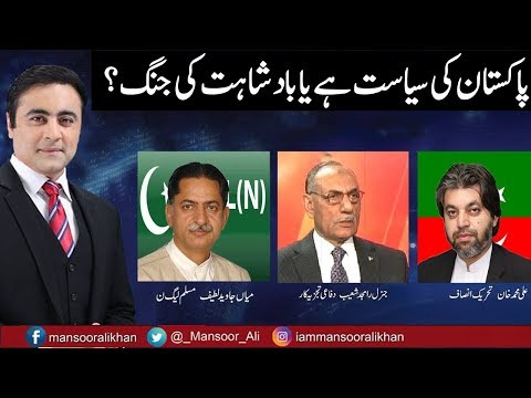 To The Point With Mansoor Ali Khan - 25 March 2018 - Express News