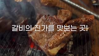 분당 율동공원 수제갈비 맛집 화동생갈비