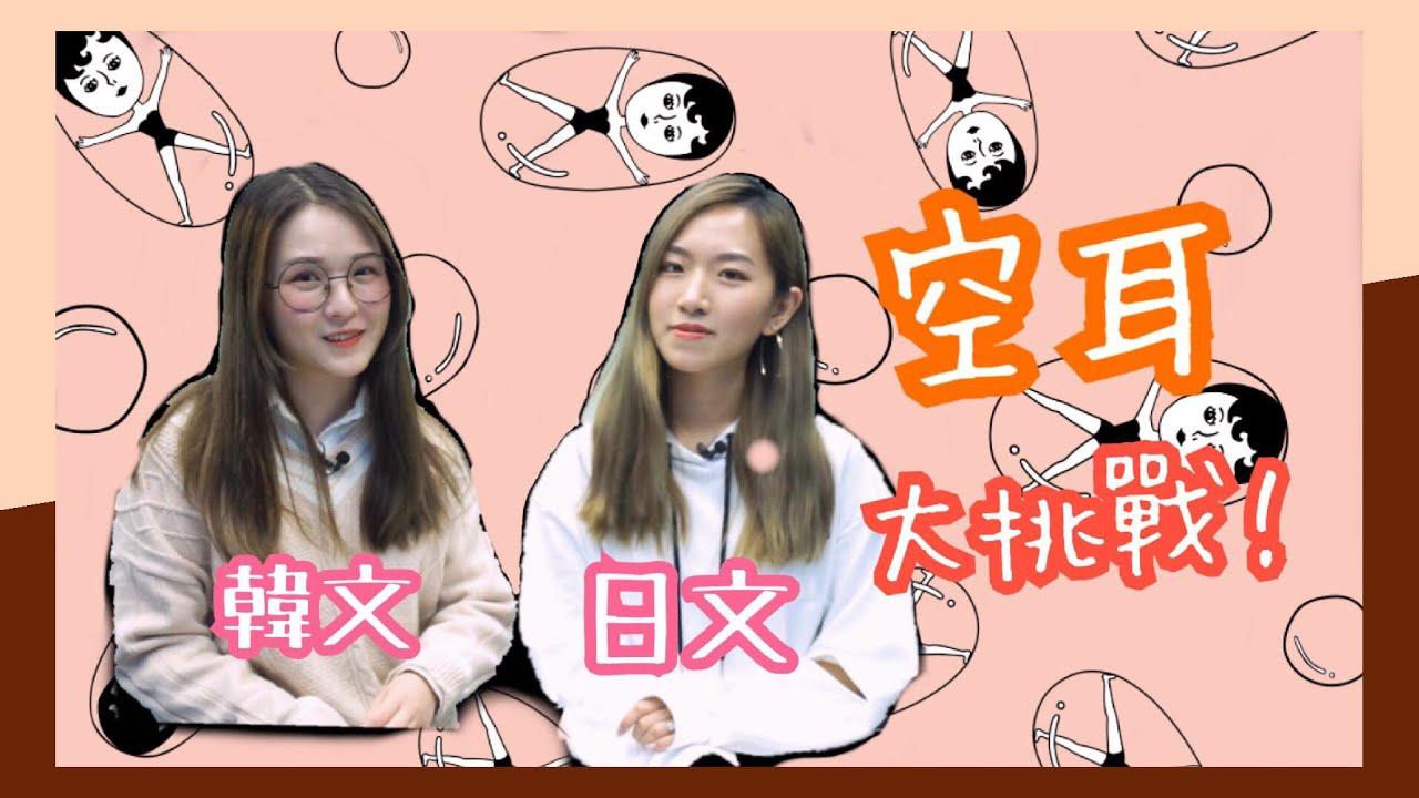 空耳外語 用空耳猜韓文日文! feat MingSze Celia [中文字幕] - YouTube