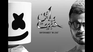 """"""" مارشيملو  """" يقول : """" شرف لى ان اتعاون مع عمرو دياب فى اغنية ( باين حبيت ) """""""