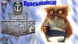 Просыпайся! # World of Warships # Стрим