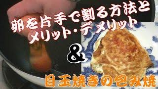 【簡単】卵の片手割りと卵包み焼【お弁当にピッタリ】