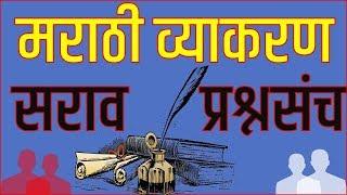 मराठी व्याकरण सरावप्रश्नसंच   Talathi Bharti 2019 talathi exam papers  Talathi bharti