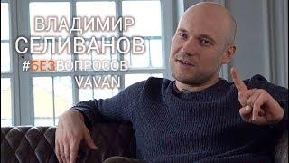 Владимир СЕЛИВАНОВ | Реальные Пацаны на ТНТ | Интервью ВОКРУГ ТВ