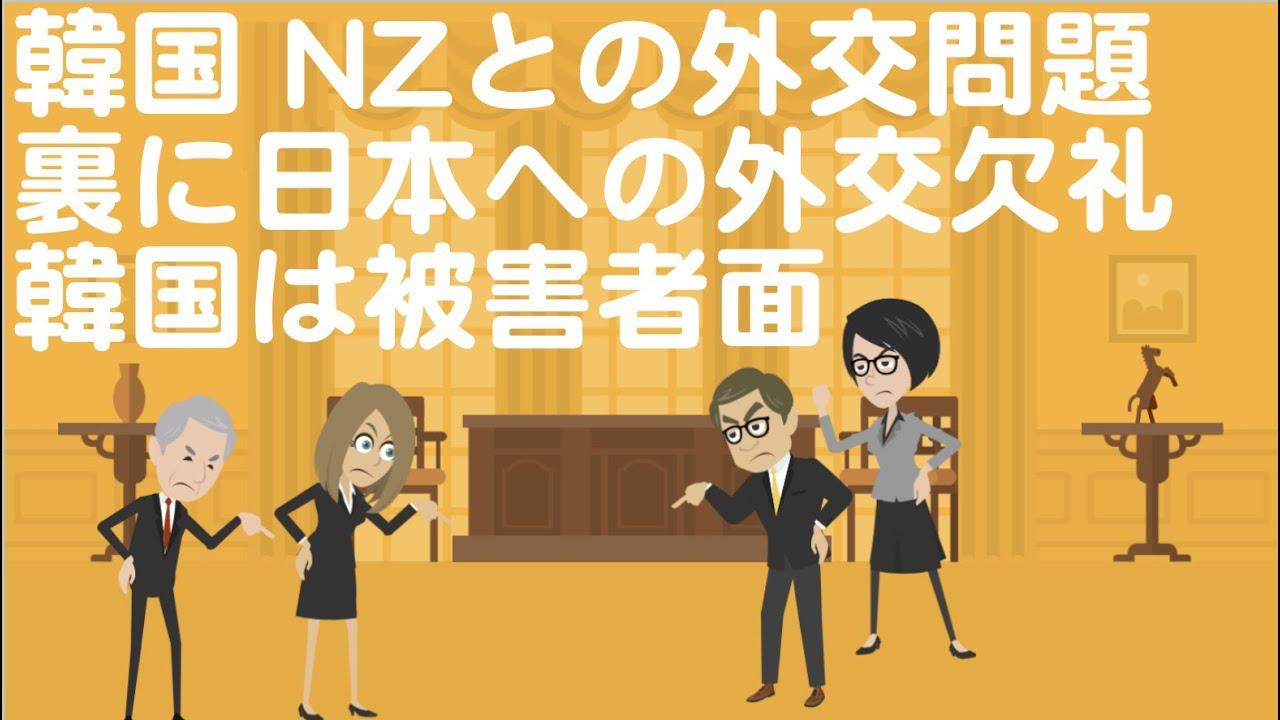 WTO選挙支援要請のための首脳会談でNZ首相に外交問題を突き付けられた韓国は被害者面をし始めた。今回NZ側が強行した理由は韓国が日本との約束をたびたび反故にしている不信感からなのか。外交特権の濫用か。