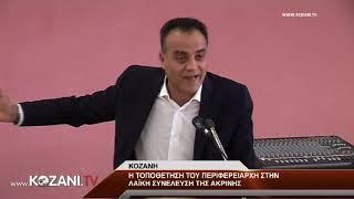 Ο Περιφερειάρχης Θ. Καρυπίδης στη λαϊκή συνέλευση Ακρινής
