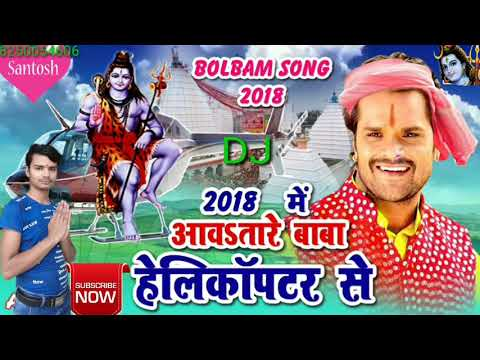 Bol Bam Khesari Lal Yadav ringtone superhit 2018 sabse superhit song like comment share subscribe