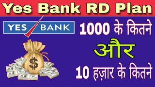 Yes Bank  RD PLAN    Yes Bank RECURRING DEPOSIT INTEREST RATE 2019 Hindi