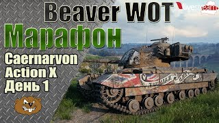 Марафон!!! Caernarvon Action X (День 1) Стрим [World of Tanks]