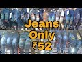 Jeans In Rs 52 | Cheapest Jeans Market | Manufacturing | Gandhi Nagar