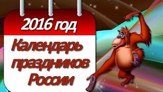 Календарь праздников России на 2016 год(, 2015-11-21T12:34:22.000Z)