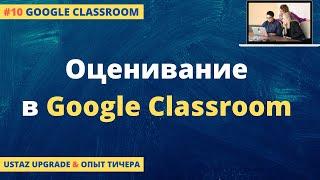 Как оценивать в Google Classroom?