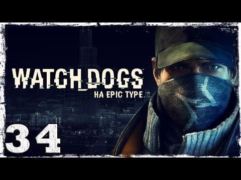 Смотреть прохождение игры [PS4] Watch Dogs. Серия 34 - Наблюдение с воздуха.