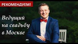 Ведущий на свадьбу в Москве Сергей Рябинин. Красивая свадьба 2016