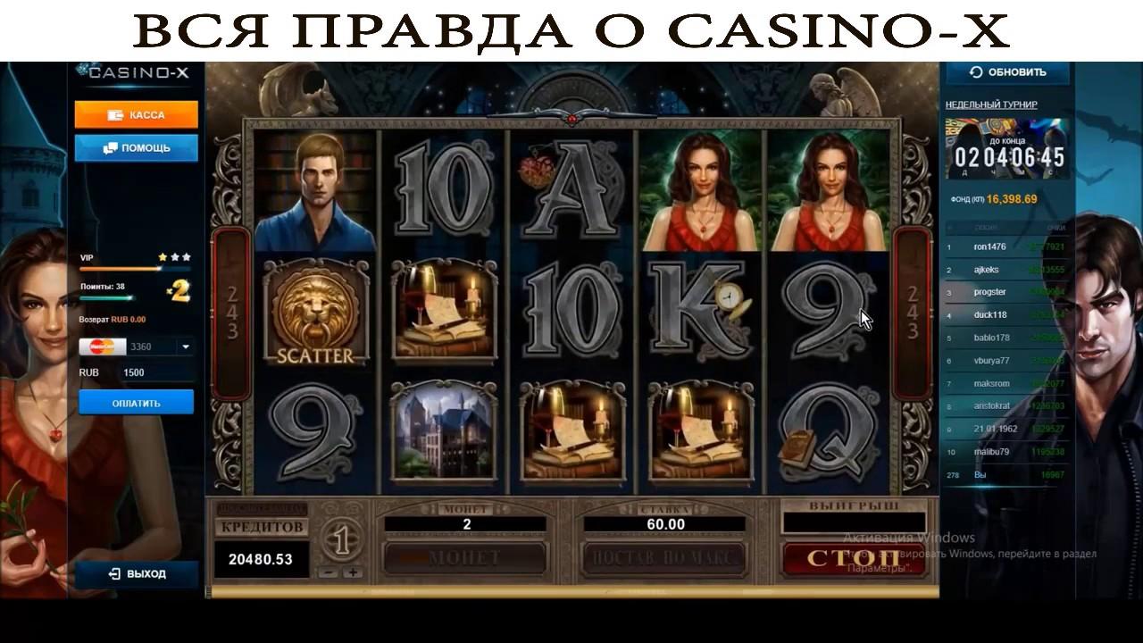 Огляд (Обзор) онлайн казино Casino-X (Казино-Икс / Казино-Х)
