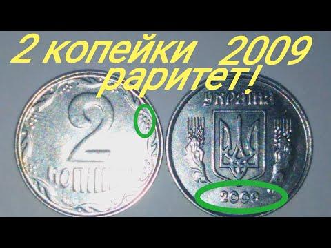 2 копейки 2009 года, РАРИТЕТ!!! 3 РЕДКИХ РАЗНОВИДНОСТИ.