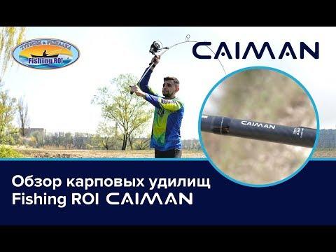 "Практический обзор карпового удилища ""Caiman"" от ТМ ""Fishing ROI"""