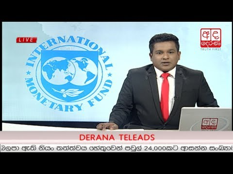 Ada Derana Lunch Time News Bulletin 12.30 pm - 2017.07.18