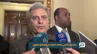 مصر العربية | جابر نصار :  ﻻننسى مبادرات الكويت فى دعم الحق المصرى