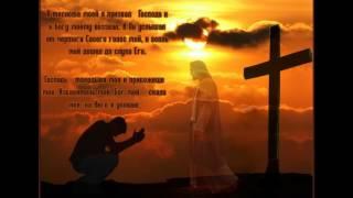 Прославление слушать онлайн - Верим восторженно славим мы Господа   Славься Иисус