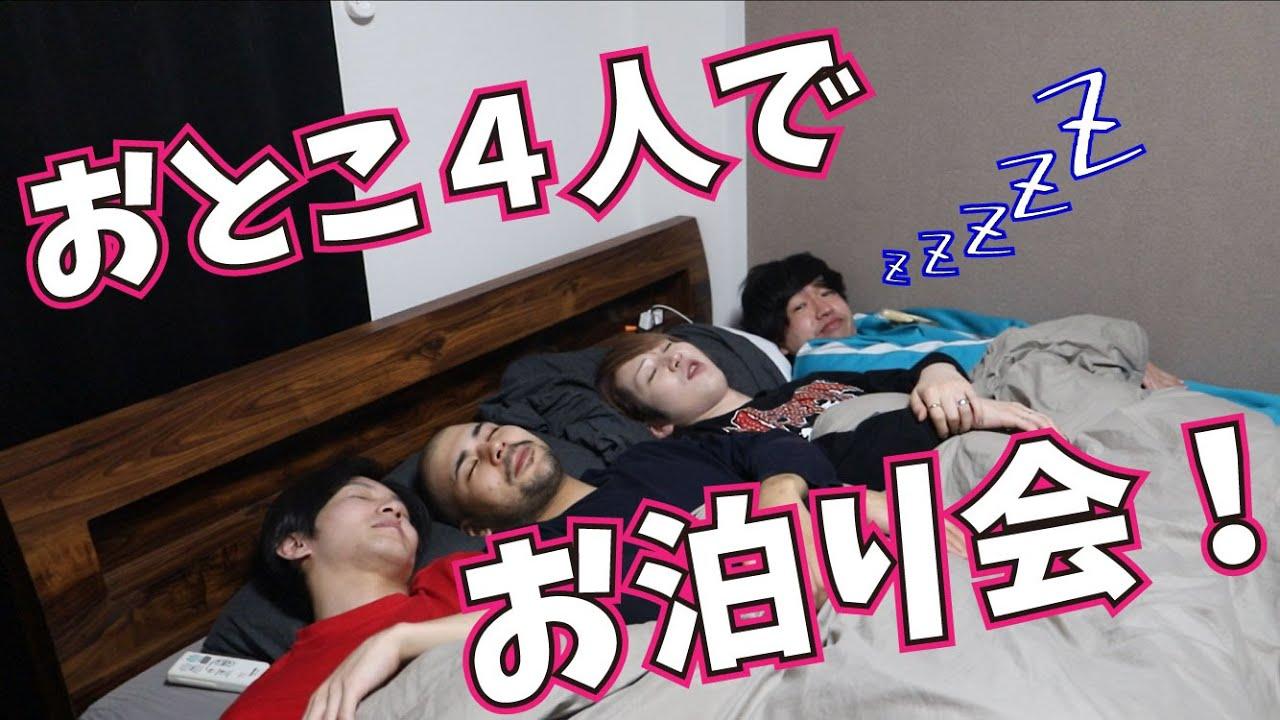 【お泊り会】クイーンベッドで仲良く添い寝する男たちwww