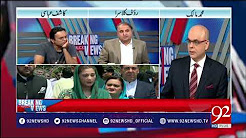 Breaking Views With Malick – 15th September 2017 - 92 News HD