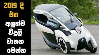 2019 දී එන අලුත්ම විදුලි වාහන මෙන්න | Here are the latest electric vehicles that come in 2019