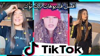 افضل مقاطع تيك توك 😍 2019 تقليد لاغنية عليك نهرس الكاس🍷 التتيز المغربي😍 و الجزائري😍 (tik tok nada)