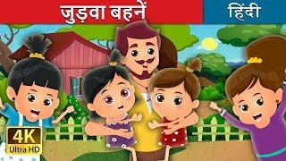 जुड़वा बहनें | The Twin Sisters Story | बच्चों की हिंदी कहानियाँ | Hindi Fairy Tales