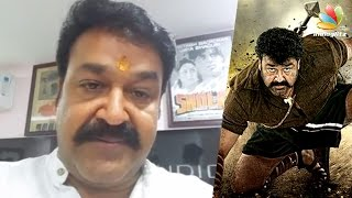 Mohanlal request his fans not to circulate Pulimurugan videos | Mohanlal | Vysakh | Pulimurugan