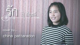 รัก - ปุ๊ อัญชลี   cover by : ไชน่า  china pattaradon