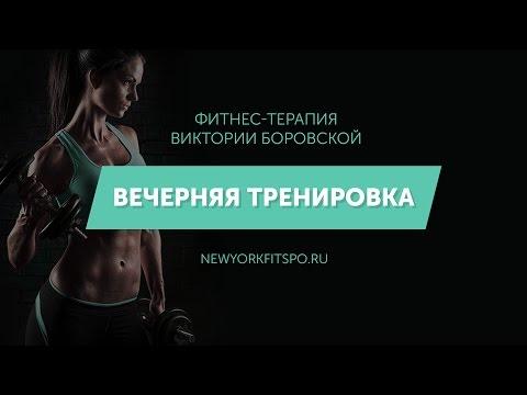 3часть Скинуть вес за месяц Просто Вкусно Безопасноиз YouTube · Длительность: 13 мин9 с  · Просмотров: 57 · отправлено: 24.10.2016 · кем отправлено: Анна Боровских