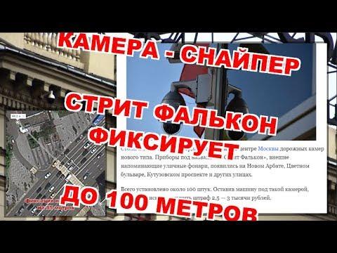 КАМЕРА - СНАЙПЕР / СТРИТ ФАЛЬКОН фиксируют нарушения ПДД  на расстоянии до 100 метров