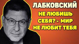 Михаил Лабковский - Когда вы не любите себя, мир не любит вас