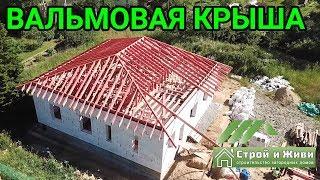 видео Крыша