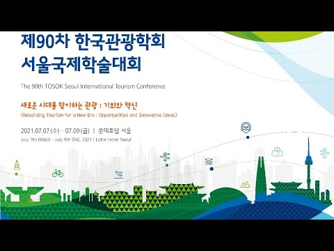 The 90th TOSOK Seoul International Tourism Conference Day 1
