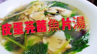 〈 職人吹水〉 芫茜 皮蛋 魚片湯 零失敗簡單 易做Century egg fish soup 附中文字幕
