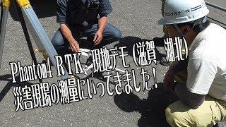 DJI PHANTOM4 RTK 災害現場 現地測量デモ (滋賀 湖北)